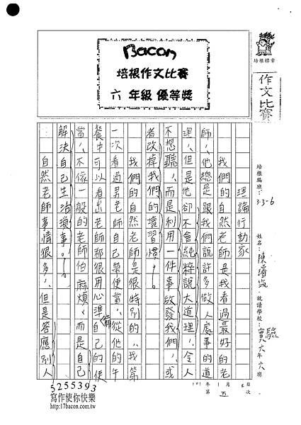 100W6305陳璿筑 (1)