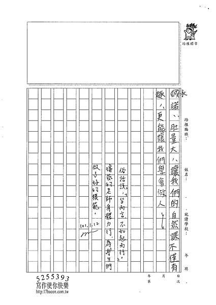 100W6305陳璿筑 (3)
