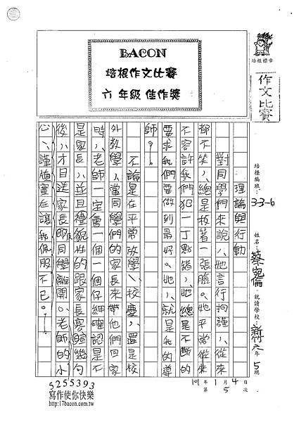 100W6305蔡宛倫 (1)