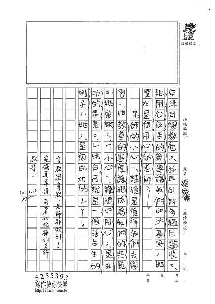 100W6305蔡宛倫 (3)