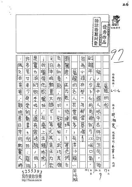 100W6309邵湘芸 (1)