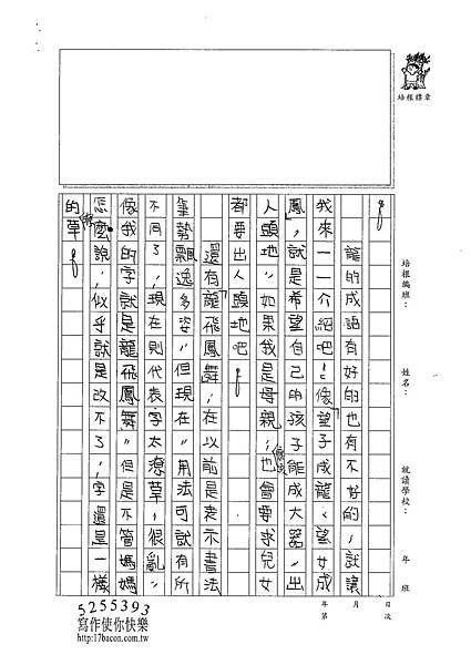 100W6309邵湘芸 (2)
