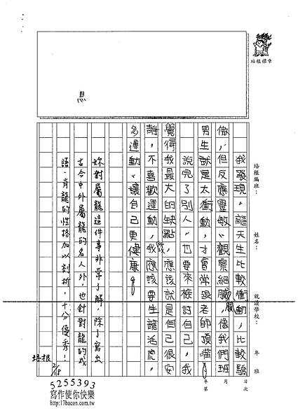 100W6309邵湘芸 (3)