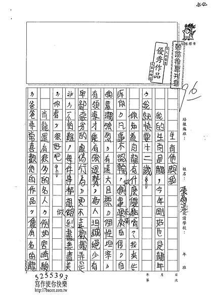 100W6309張為淳 (1)