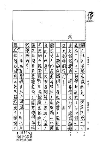 100W6309張為淳 (2)