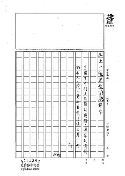 100W6309張為淳 (3)