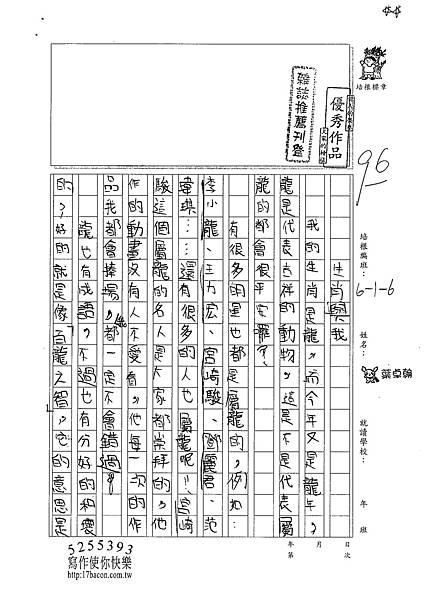 100W6309葉卓翰 (1)