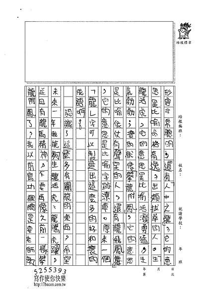 100W6309葉卓翰 (2)