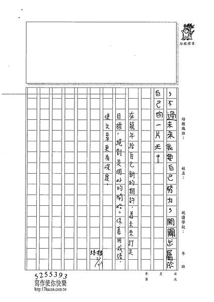 100W6309葉卓翰 (3)
