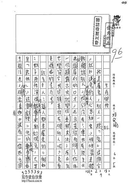 100W6309劉宛瑜 (1)