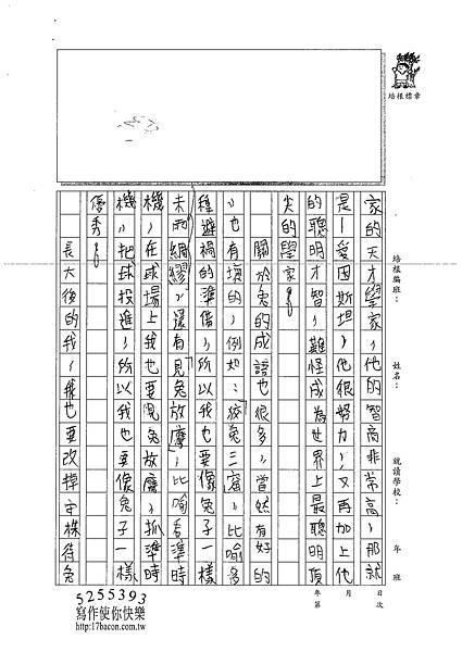 100W6309劉宛瑜 (2)