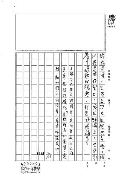 100W6309劉宛瑜 (3)