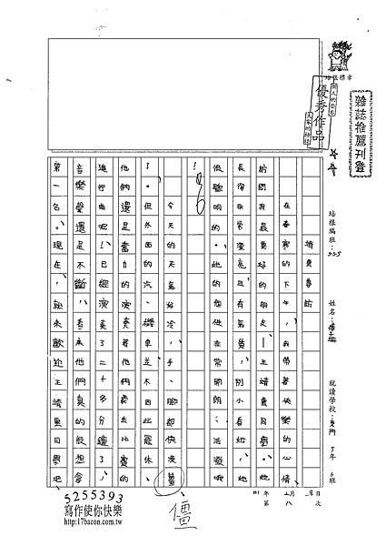 100W5308傅子珊 (1)