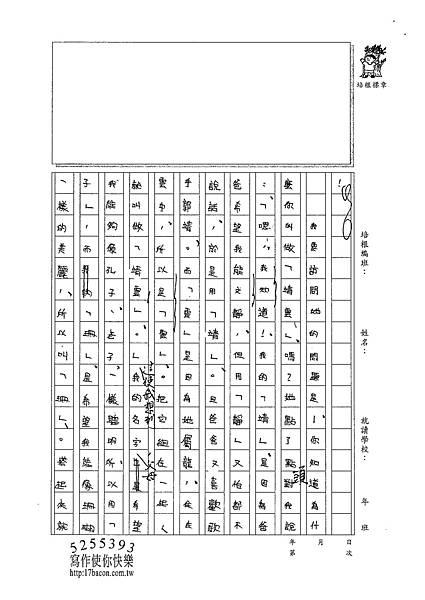 100W5308傅子珊 (2)