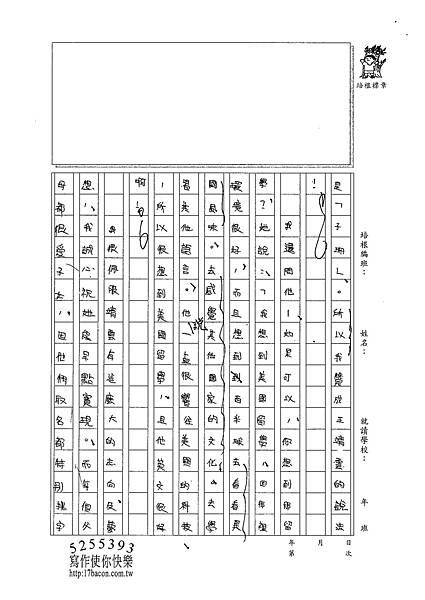 100W5308傅子珊 (3)