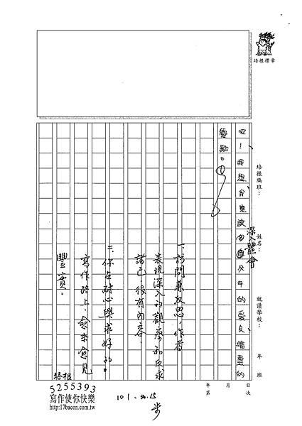 100W5308傅子珊 (4)
