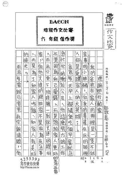 100W6305郭啟泰 (1)