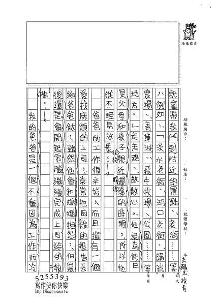 100W6305郭啟泰 (2)