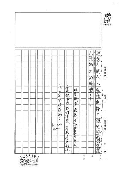 100W6305郭啟泰 (3)