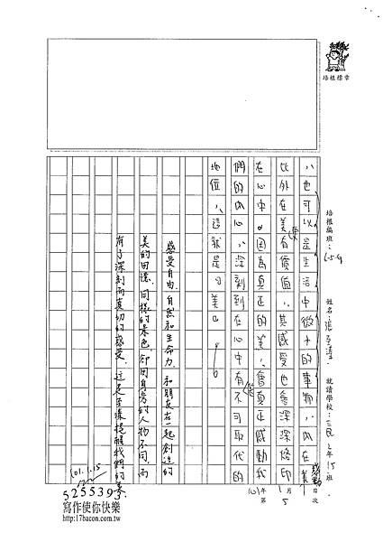 100WG305張至溱 (4)