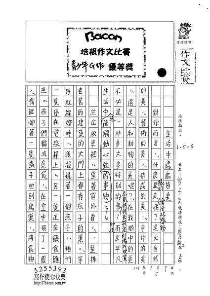 100WG305曾子芸 (1)