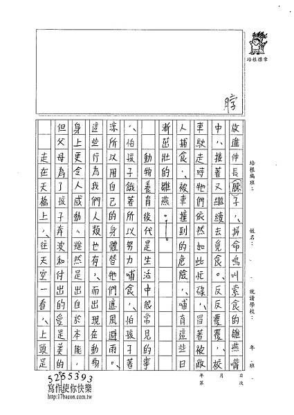 100WG305曾子芸 (2)