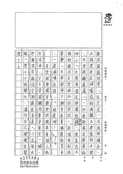 100WG305曾子芸 (3)