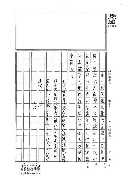 100WG305曾子芸 (4)