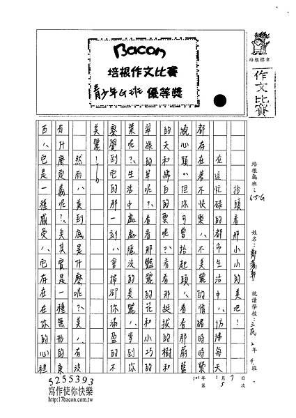 100WG305鄭薏軒 (1)