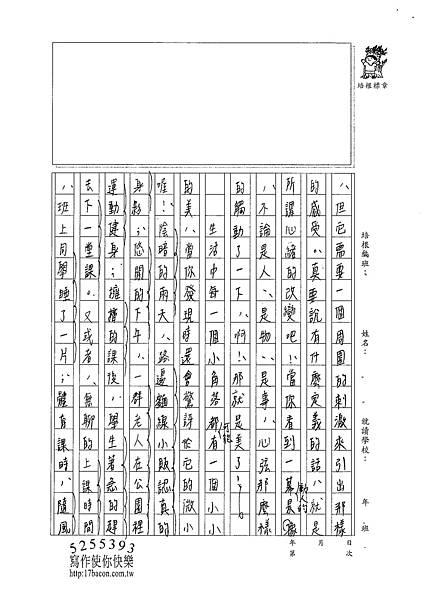 100WG305鄭薏軒 (2)