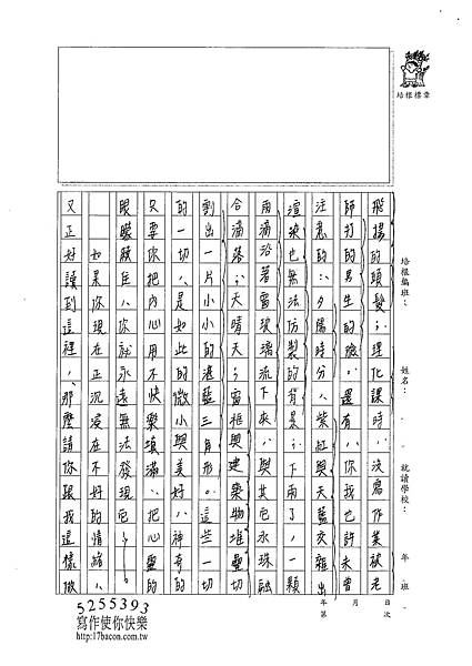 100WG305鄭薏軒 (3)
