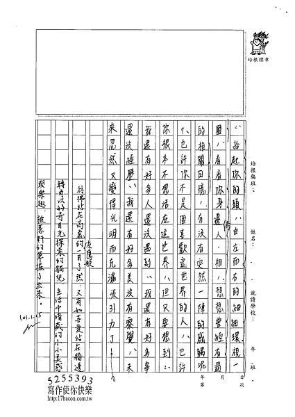 100WG305鄭薏軒 (4)