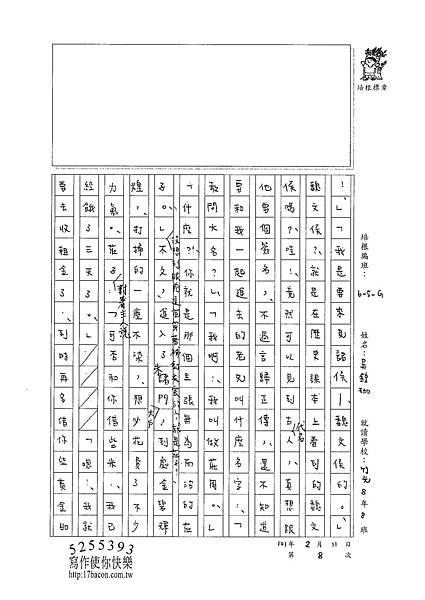 100WG308吳錞珈 (2)