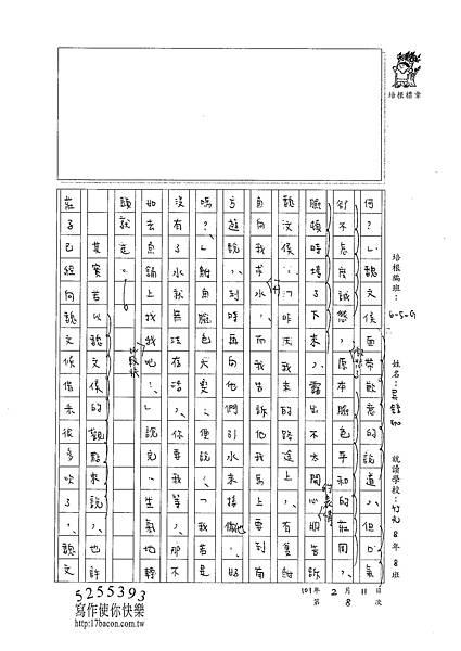 100WG308吳錞珈 (3)