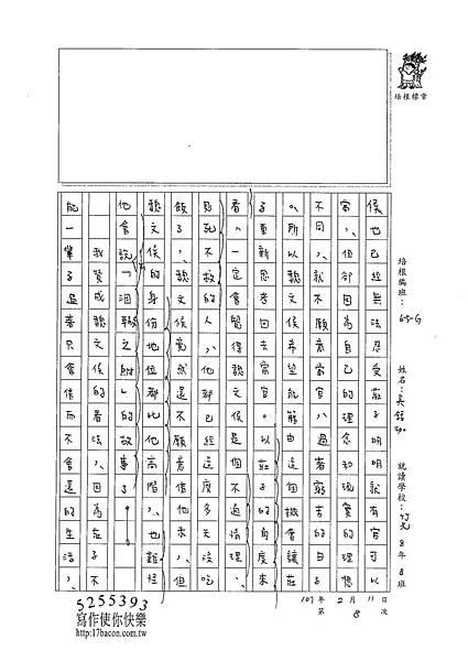 100WG308吳錞珈 (4)
