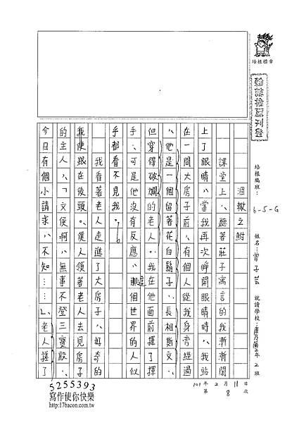 100WG308曾子芸 (1)