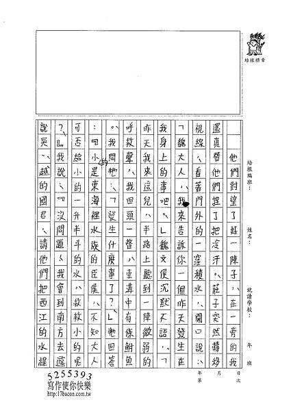 100WG308曾子芸 (3)
