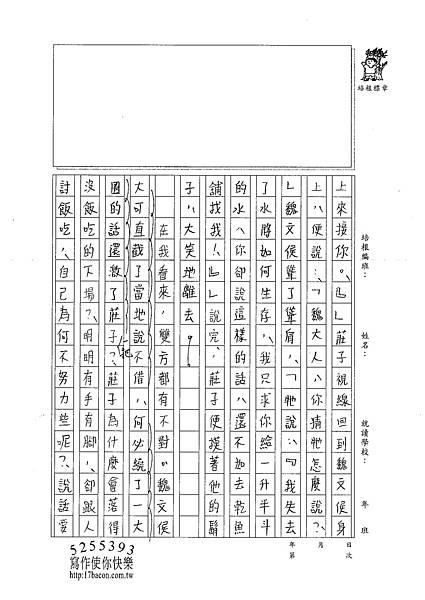 100WG308曾子芸 (4)