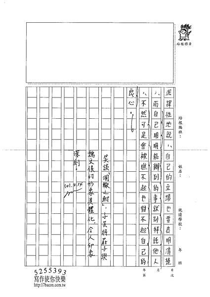 100WG308曾子芸 (5)