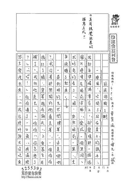 100WG308黃室涵 (1)