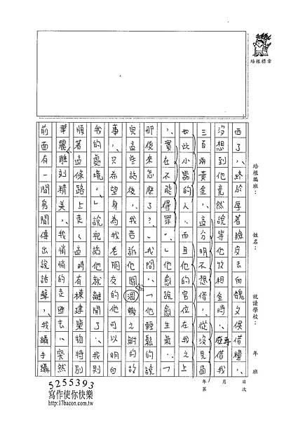 100WG308黃室涵 (2)