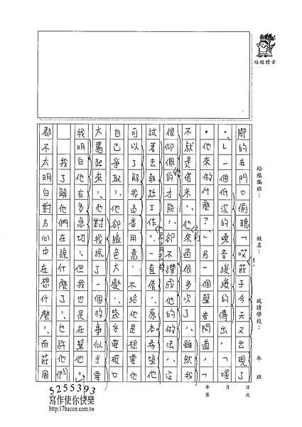 100WG308黃室涵 (3)
