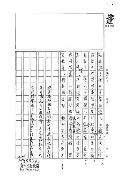 100WG308黃室涵 (4)