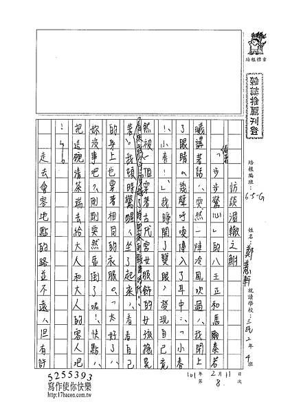 100WG308鄭薏軒 (1)