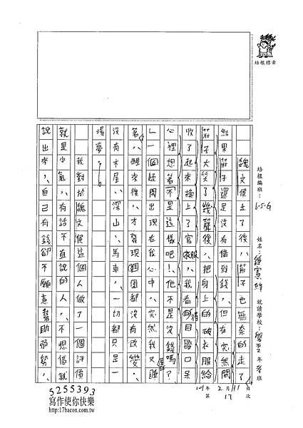 100WG308鍾憲緯 (3)