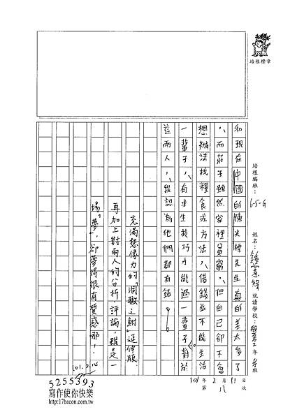 100WG308鍾憲緯 (4)