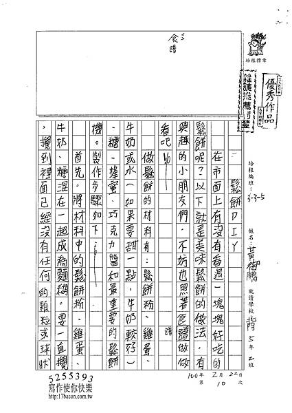 100W5310黃御鵬 (1)