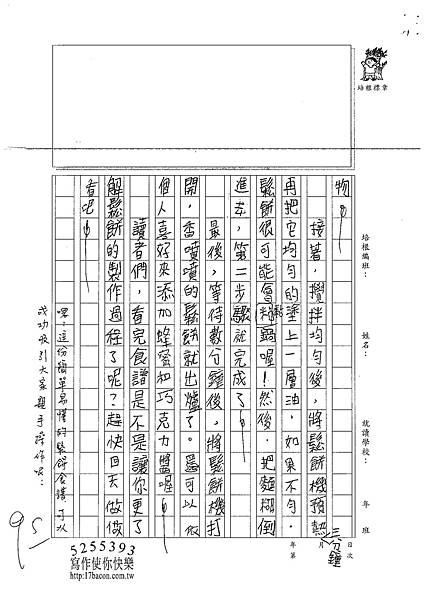 100W5310黃御鵬 (2)
