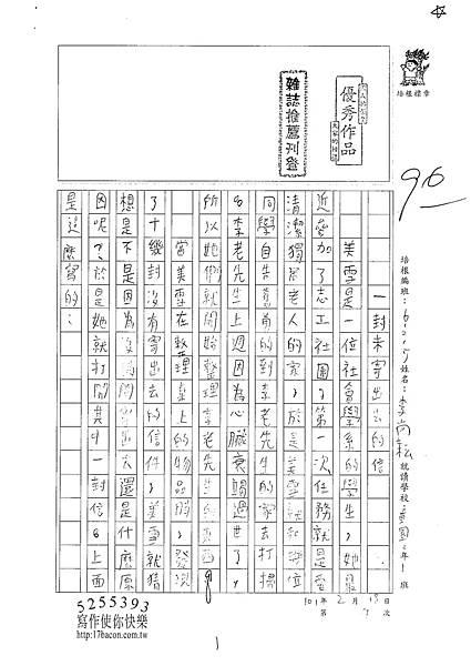 100W5309李尚耘 (1)