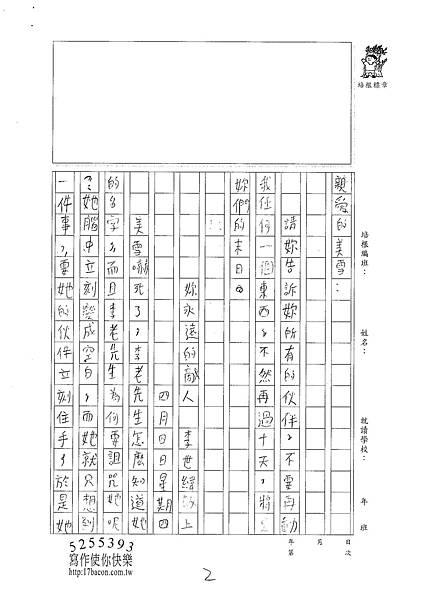 100W5309李尚耘 (2)